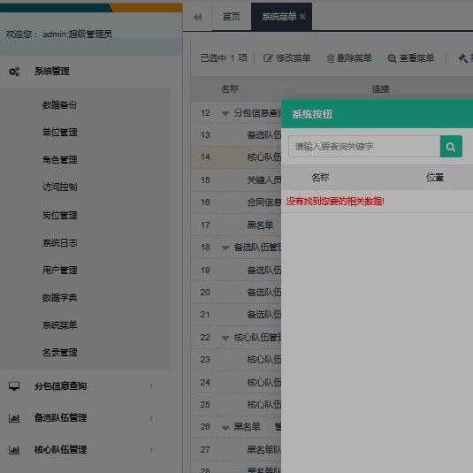 湖南省电力分包平台